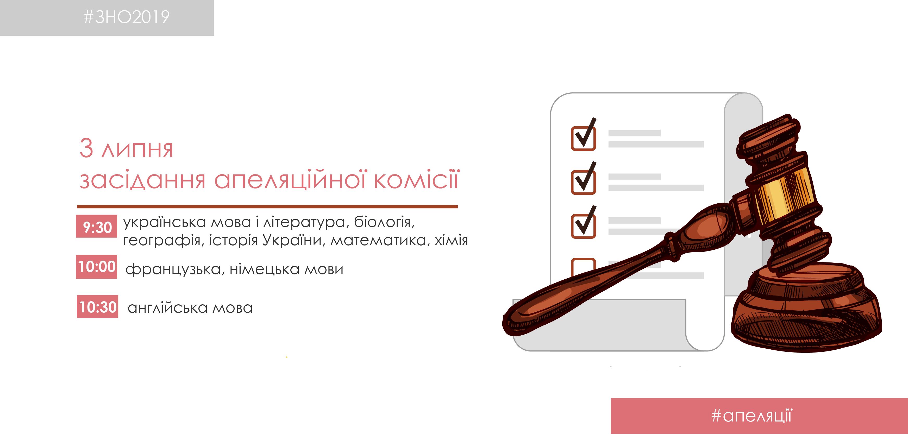 apelyatsiyi_3