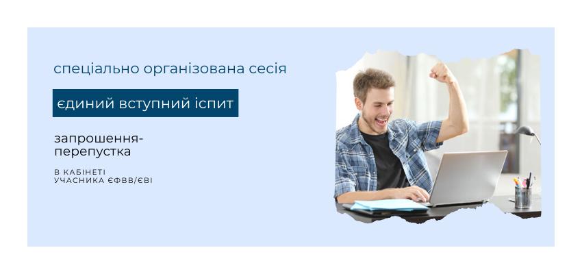 YEVI_zaproshennya