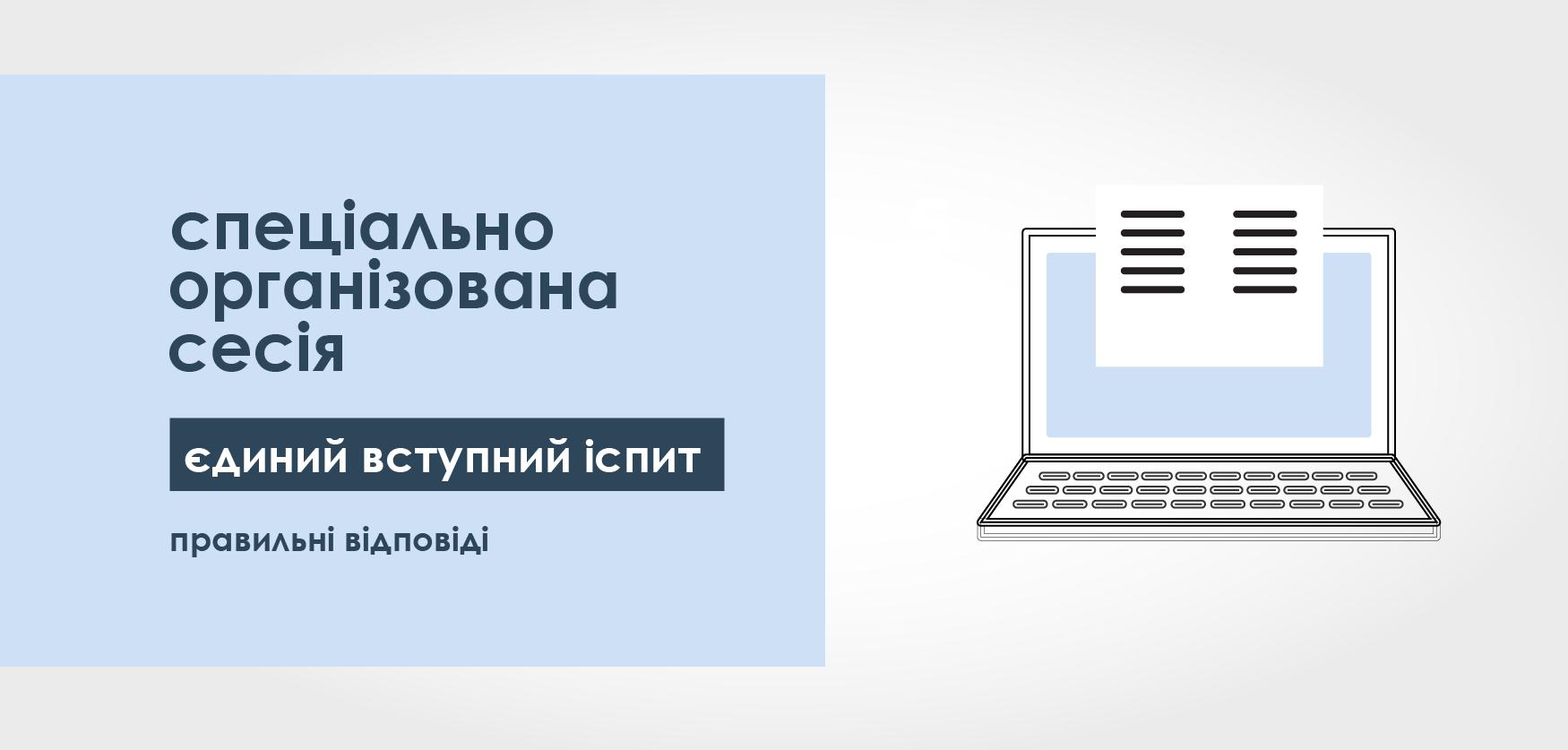 spets_sesiya_pravylni-vidpovidi