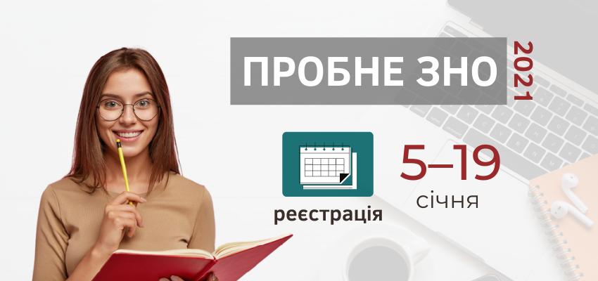 Probne-ZNO-2