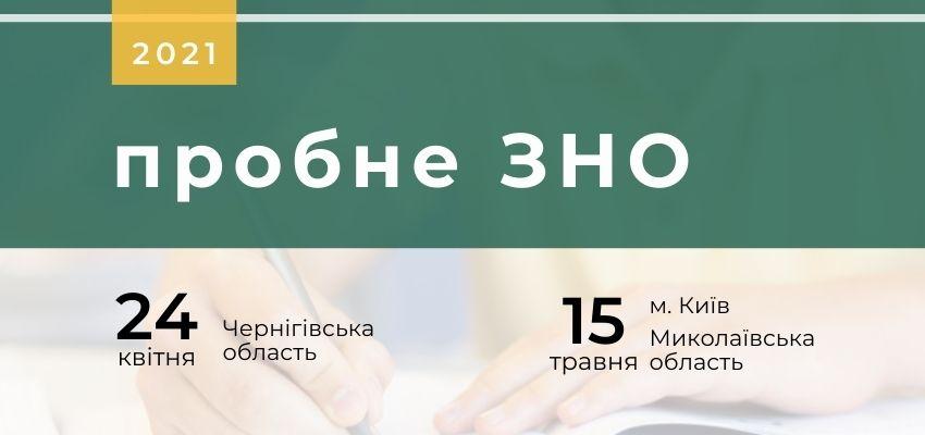 probne_ZNO2021-17